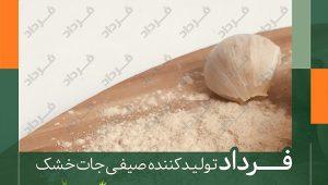 تولید پودر سیر دارویی در شرکت فرداد