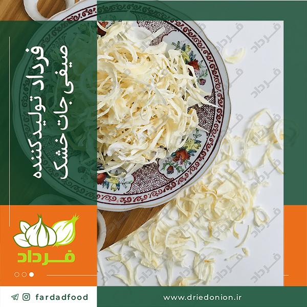 خرید و فروش مستقیم پیاز خشک شده از کارخانه صنایع غذایی فرداد