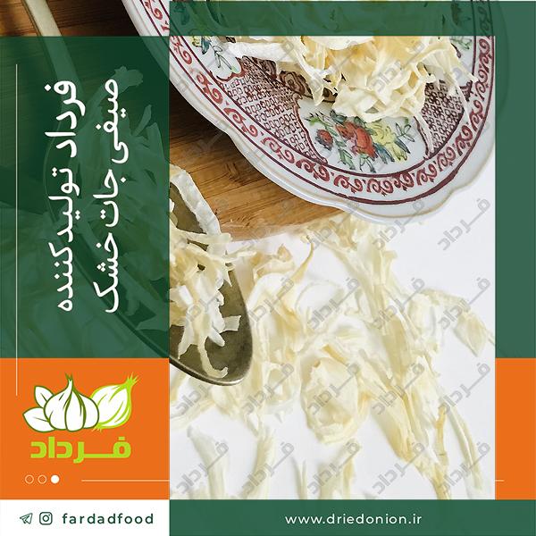 خرید و فروش مستقیم اسلایس های پیاز از فروشگاه های مجازی صنیاع غذایی فرداد
