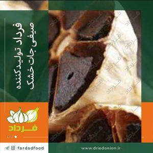 فروش سیر سیاه در اصفهان با بهترین قیمت