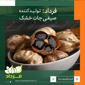 فروش سیر سیاه در تبریز به قیمت کارخانه