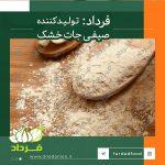 اطلاع از قیمت روز سیر خشک در شرکت فرداد