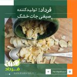 صادرات سیر خشک همدان به کل دنیا