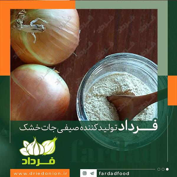 خرید و فروش مستقیم پودر پیاز خشک از فروشگاه های مجازی به صورت آنلاین