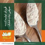 خرید پودر سیر به صورت اینترنتی از شرکت فرداد