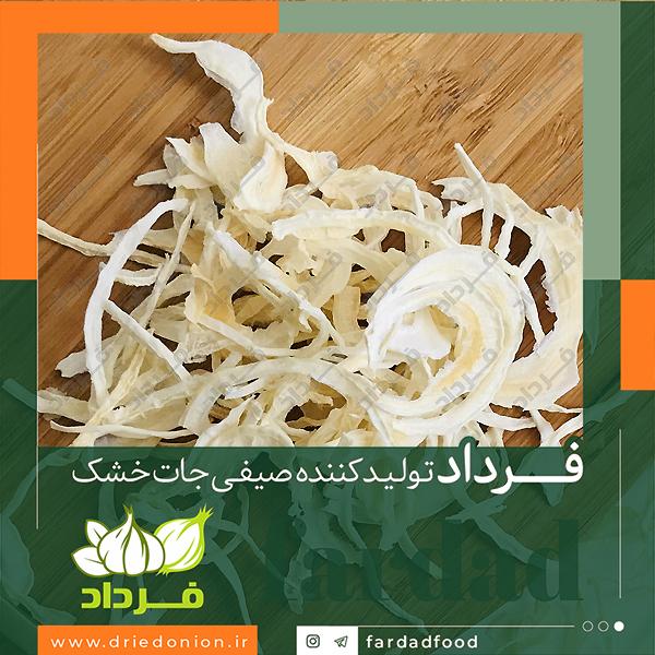 دسترسی به آخرین قیمت روز پیاز خشک شده سفید خلالی