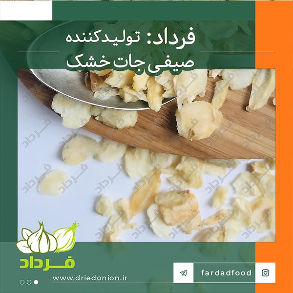 نمایندگی های شرکت صنایع غذایی فرداد در همدان