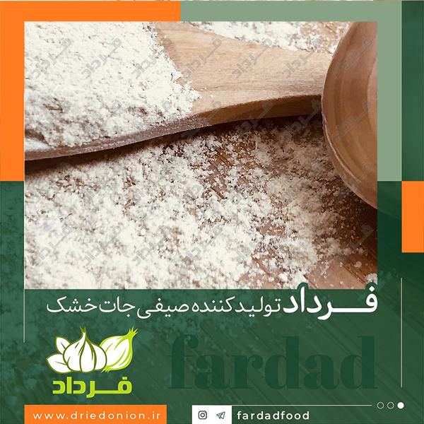 صادرات پودر سیر ایرانی به کشورهای متقاضی
