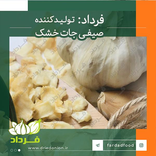 نمایندگی های مراکز فروش سیر خشک در ایران