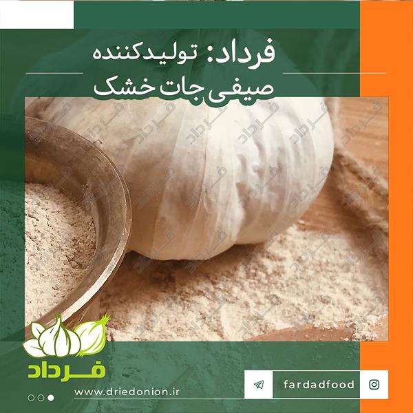 صادرات و تولید پودر سیر خالص ایرانی
