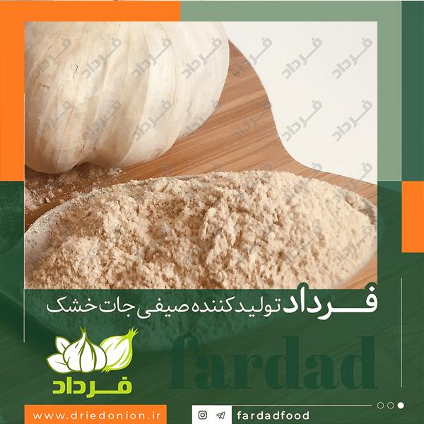تعیین قیمت پودر سیر در بازار
