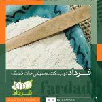 صادرات از طریق کارخانه تولید پودر سیر