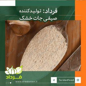 خرید مناسب ترین قیمت پودر سیر همدان