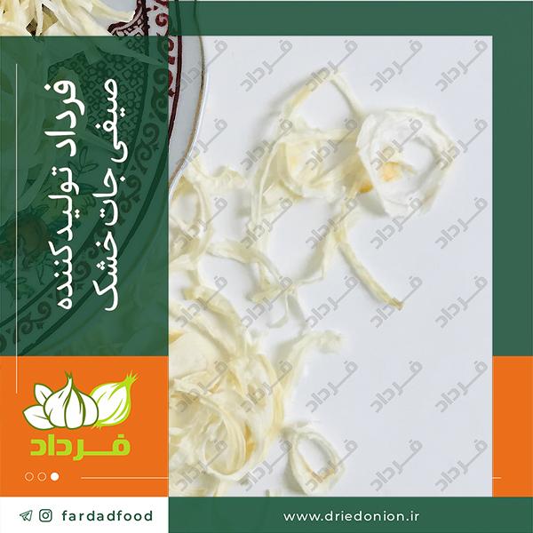 اطلاع از قیمت پیاز خشک شده در بازار