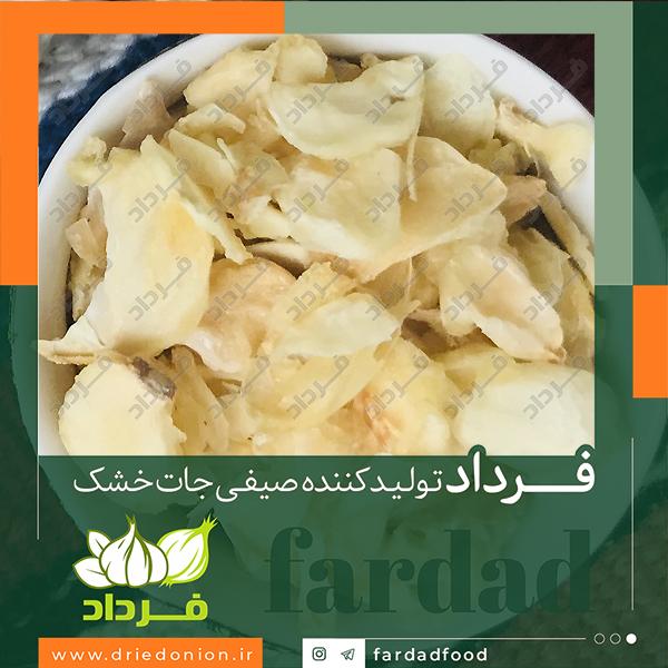 اطلاع از عالی ترین قیمت سیر خشک در بازار امروز