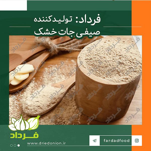 خرید و فروش مستقیم سیر خشک از کارخانه صنایع غذایی فرداد
