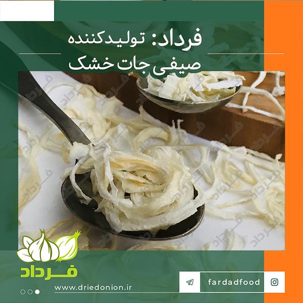 خرید و فروش مستقیم اسلایس پیاز خشک از فروشگاه های مجازی صنایع غذایی فرداد