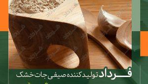 صادرات و تولید پودر سیر خالص به سراسر جهان