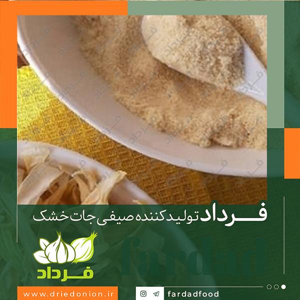 مناسبترین قیمت پودر پیاز خشک در شرکت فرداد