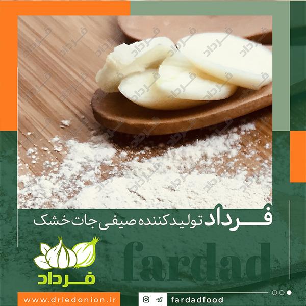 مراکز فروش پودر سیر در ایران