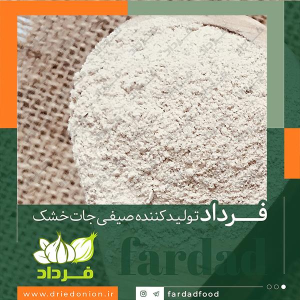 خرید و فروش مستقیم پودر سیر از کارخانه صنایع غذایی فرداد