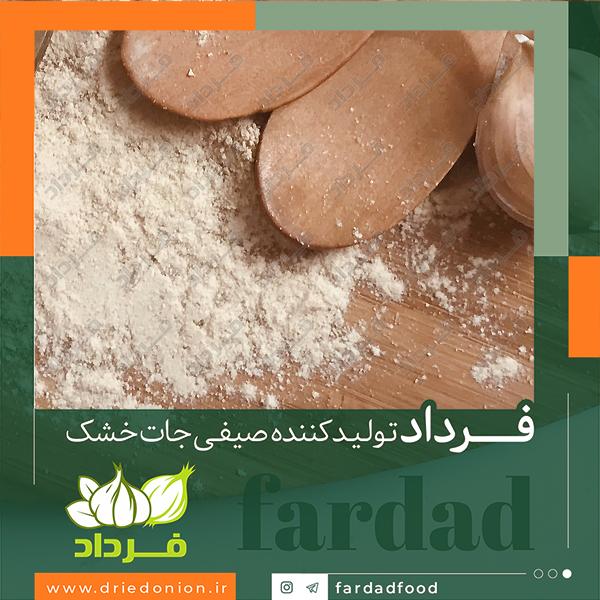 کارخانجات تولید پودر سیر