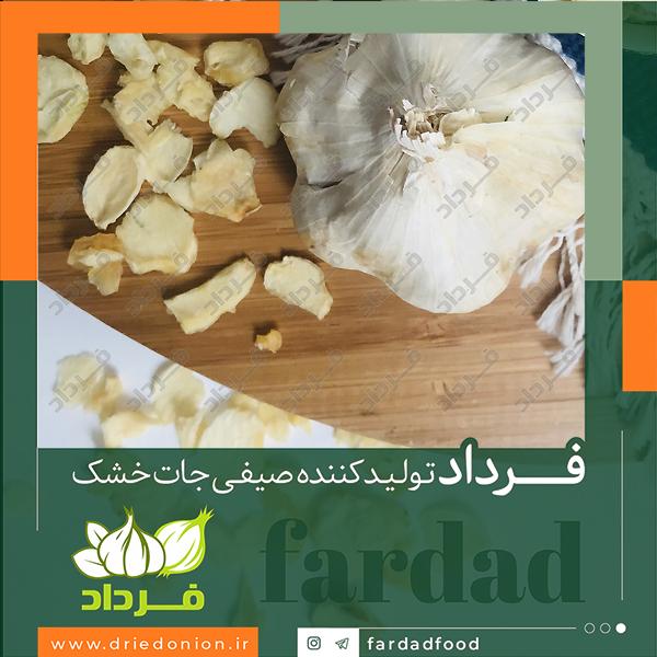 خرید بهترین سیر خشک ایرانی