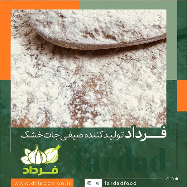 اطلاع از قیمت پودر سیر در کشور