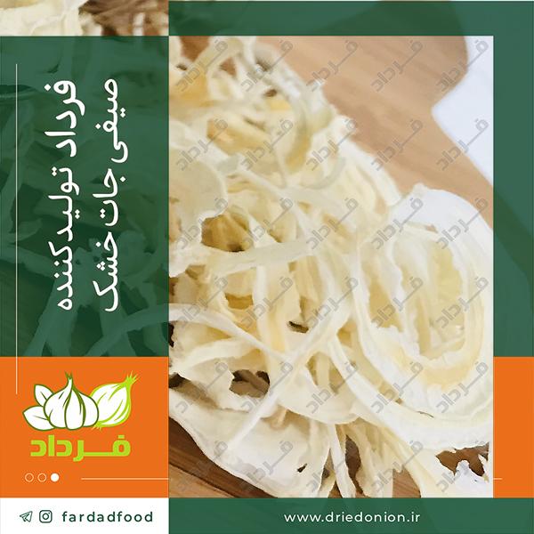 مصرف پیاز خشک در غذاهای ایرانی