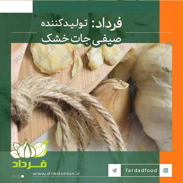 خریدار سیر خشک در تمام جهان
