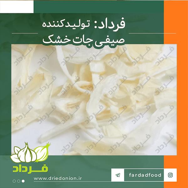 صادرات مناسبترین قیمت پیاز خشک به سراسر دنیا
