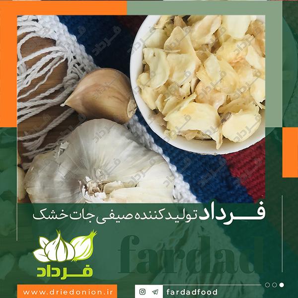 کارخانجات تولید سیر خشک مرغوب